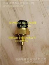 福伊特 解放 汕德卡 T7H液滤缓速器 液缓温度传感器/FYT