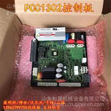 327-1379-01主板PCC2100电脑板 PCB ASSY (BASEBOARD) /康明斯经销商