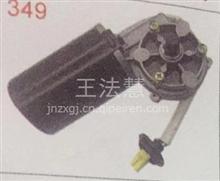重汽配件中心库销售豪瀚雨刷电机/WG1664870002