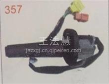 重汽配件中心库销售豪沃A7组合开关WG9918580015/WG9918580015