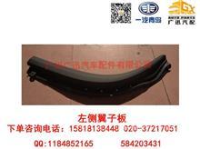 一汽青岛解放CA1044/虎V左侧翼子板/5103021-E91