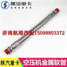 陕汽原厂配件德龙F3000新M3000X3000空压机打气泵金属软管波纹管/15098803372