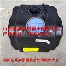 厂家直销 福田欧马可S3尿素罐尿素箱支架尿素盖后处理配件批发