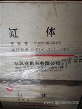 东风天锦KR发动机机气缸体1002010-E4700汽缸体/1002010-E4700