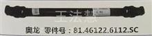 陕汽配件中心库销售奥龙转向柱81.46122.6112.SC/81.46122.6112.SC