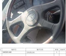 东风客车EQ6830  6800  6780  6670  6601系列方向盘总成/3402DJ3-480