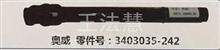 陕汽配件中心库销售奥龙转向柱、奥龙转向管柱/3403035-242