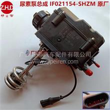 好帝重汽江淮轻卡凯德斯尿素泵总成尿素计量泵 IF021154-SHZM原厂/IF021154-SHZM