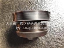潍柴H系列发动机曲轴皮带轮 1001179472/厂家低价促销
