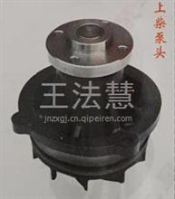 重汽配件中心销售上柴水泵118-128/VG1500069951
