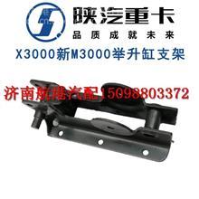 陕汽德龙新M3000X3000举升缸支架 翻转油缸支架液压油支架配件/15098803372