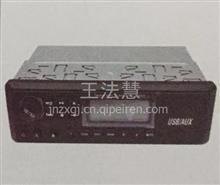 重汽配件中心销售豪沃MP3收音机9725780001/9725780001