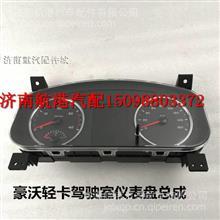 重汽原厂配件豪沃轻卡悍将统帅豪曼组合仪表盘板总成LG9705580001