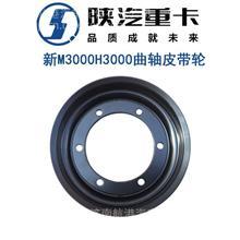 陕汽重卡原厂德龙新M3000H3000曲轴皮带轮WP10H曲轴皮带轮