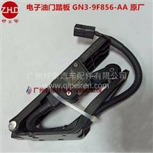 好帝 电子油门踏板 GN3-9F856-AA 6插 N720 N800 凯锐原厂/GN3-9F856-AA