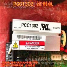 重康PCB主板PCC1302控制板327-1617-01康明斯进口控制板/康明斯代理