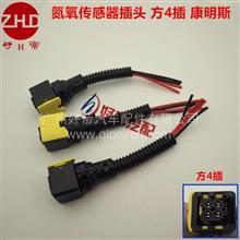 好帝 氮氧传感器插头 方4插 康明斯/氮氧传感器插头