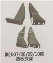 重汽配件中心销售豪沃07、08、09、10款踏板支架/ZQHWTBZJ