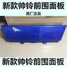 JAC江淮货车汽车配件新款帅铃3帅铃三前围铁板前面铁板前机盖/前围铁板前面铁板前机盖