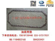 一汽解放大柴6M2012油底壳垫/1009031-56D
