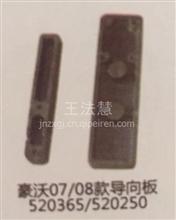 重汽配件中心销售豪沃07 08款导向板滑轨520365,520250/520365,520250
