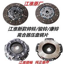 JAC江淮货车配件新款帅铃骏铃H330V6康明斯3.8离合器钢片压盘/康明斯3.8离合器钢片压盘