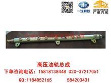 一汽解放大柴B4M2012高压油轨总成/S1129110-53E