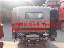 重汽豪沃轻卡驾驶室总成(豪沃金),重汽豪沃轻卡配件/重汽豪沃轻卡