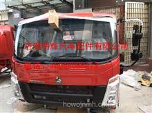 重汽豪沃轻卡18款驾驶室总成(高配),重汽豪沃轻卡配件/重汽豪沃轻卡配件