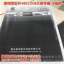 康明斯4061368船机大修手册  K船机使用保养手册中英文版/重庆康明斯提供