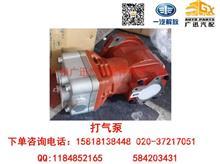一汽解放大柴CA6DK打气泵/3509090-A12/A