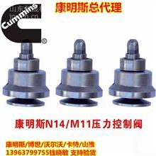 康明斯M11 N14压力控制阀 4903472喷油器的控制阀一级代理商/原装康明斯