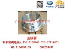 一汽解放大柴CA6DK连接管/1303016-A12/A