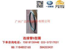 一汽解放大柴CA6DK1连接管O型圈/1303017-A12