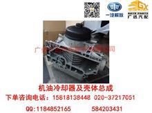 一汽解放大柴CA6DK机油冷却器及壳体总成/1013030AA11/B