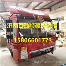 中国重汽豪沃轻卡驾驶室总成  重汽轻卡驾驶室总成重汽豪沃HOWO轻卡驾驶室总成