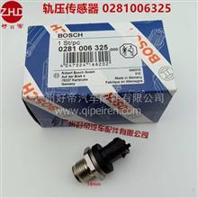好帝轨压传感器 0281006325适用于依维柯康明斯博世共轨压力传感/0281006325