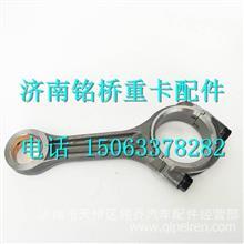 C3000-1004200A玉柴YCC3000发动机连杆总成 /C3000-1004200A