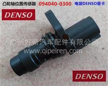 好帝凸轮轴位置传感器 094040-0300 电装DENSO 重汽 日野3插 原厂/094040-0300