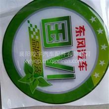 东风国五标国六标  门贴 标徽/多利卡