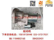 辽宁承业CA4D32(QDJ2418)24V起动机/3708010-C122