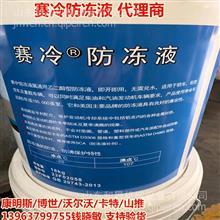 -25°冬季防冻液 康明斯赛冷防冻液 柴油机专用防冻液 机油/零下防冻液