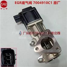 好帝EGR废气阀7004910C1江淮纳威司达电动 K5T70489 MF3.2L 原厂/7004910C1