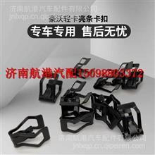 中国重汽豪沃轻卡统帅悍将亮条卡扣面罩卡扣面板卡扣钢皮卡子/15098803372