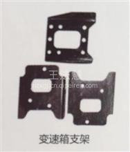 重汽配件中心销售变速箱支架/0013,0014