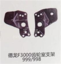 重汽配件中心销售德龙F3000齿轮室支架999,998/999,998
