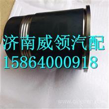 潍柴WP7柴油机气缸套610800010324  /610800010325