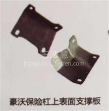重汽配件中心销售豪沃保险杠上支撑板/520361,520362