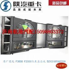 陕汽德龙F3000/F2000水温表里程表组合仪表盘板总成/DZ93189582250