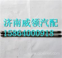 611600050089潍柴WP10H发动机排气门推杆/611600050089